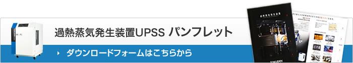 過熱蒸気発生装置UPSSパンフレット ダウンロードフォームはこちらから